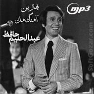 دانلود منتخب 15 آهنگ برتر از عبدالحلیم حافظ با کیفیت عالی