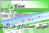 دانلود آموزش حسابداری در اکسل