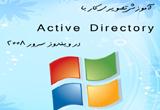 دانلود آموزش تصویری کار با Active Directory