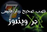 دانلود آموزش تصویری نصب صحیح زبان فارسی در ویندوز