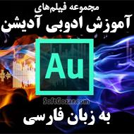 دانلود فیلمهای آموزش ادوبی آدیشن Adobe Audition به زبان فارسی