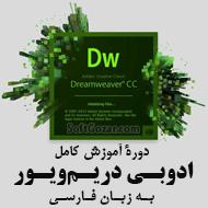 دانلود دوره آموزش فارسی نرمافزار ادوبی دریمویور Adobe Dreamweaver