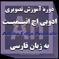 دانلود فیلمهای آموزش کامل ادوبی اج انیمیت به زبان فارسی