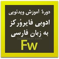 دانلود مجموعه فیلمهای آموزش کامل ادوبی فایرورکز به زبان فارسی