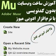 دانلود آموزش فارسی ساخت وبسایت بدون کدنویسی با استفاده از Adobe Muse