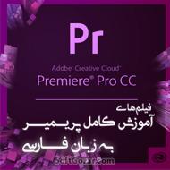 دانلود مجموعه فیلمهای آموزش فارسی پریمیر Adobe Premiere
