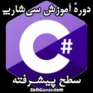 دانلود دوره آموزش تصویری سی شارپ سطح پیشرفته به زبان فارسی