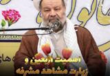 دانلود سخنرانی حجت الاسلام جمالی با موضوع اهمیت اربعین و زیارت مشاهد مشرفه