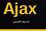 دانلود آموزش تکنولوژی Ajax