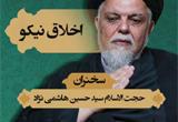 دانلود 6 جلسه اخلاق نیکو از حجت الاسلام والمسلمین سید حسین هاشمی نژاد