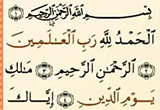 دانلود Al-Quran 2.1.3 for Android +2.3