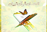 دانلود الحان قرآن تبیان