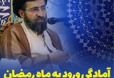 دانلود سخنرانی حجت الاسلام حسینی قمی با موضوع آمادگی ورود به ماه رمضان