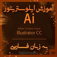 دانلود دوره آموزش تصویری Adobe Illustrator به زبان فارسی