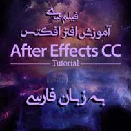 دانلود آموزش فارسی After Effects CC