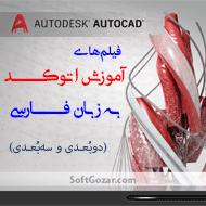 دانلود فیلم های آموزش AutoCAD به فارسی