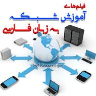 دانلود آموزش تصویری کامل شبکه به زبان فارسی
