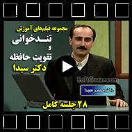 دانلود آموزش ویدئویی کامل تندخوانی و تقویت حافظه از دکتر محمد سیدا