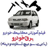 دانلود فیلم های آموزش کامل برق خودرو به زبان فارسی