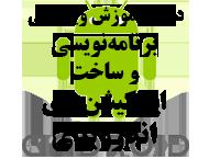 دانلود دوره آموزش فارسی ساخت برنامه های اندرویدی