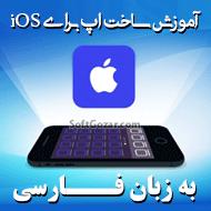 دانلود آموزش فارسی ساخت اپ برای iOS