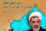 دانلود 13جلسه سخنرانی دکتر رفیعی با موضوع آموزه های اخلاق