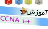 دانلود آموزش  ++CCNA شرکت سیسکو
