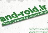 دانلود مجله تخصصی آندروید شماره اول
