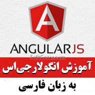 دانلود فیلمهای آموزش کامل انگولارجیاس  AngularJS به زبان فارسی
