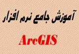 دانلود آموزش جامع نرم افزار ArcGIS