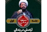 دانلود سخنرانی مسعود عالی با موضوع آرامش در زندگی - 6 جلسه