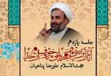 دانلود سخنرانی حجت الاسلام پناهیان با موضوع آثار تربیتی و اجتماعی خوف از خدا - 11 جلسه