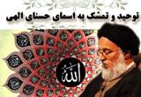 دانلود توحید و تمسّک به اسمای حُسنای الهی از حجت الاسلام والمسلمین سیدمحمدمهدی میرباقری - 5 جلسه