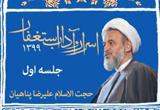 دانلود اسرار و آداب استغفار از حجت الاسلام والمسلمین پناهیان - 3 جلسه