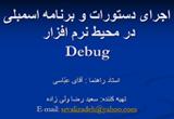 دانلود آموزش اسمبلی در برنامه Debug