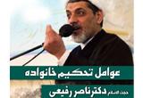 دانلود سخنرانی دکتر ناصر رفیعی با موضوع عوامل تحکیم خانواده - 3 جلسه