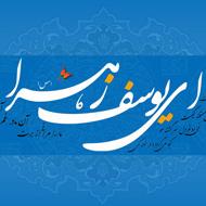 دانلود عزیز زهرا ( همخوانی و سرود برای امام زمان ) - بخش اول