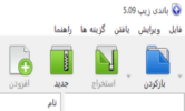 دانلود Bandizip 6.10 + Portable