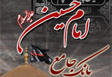 دانلود بانک جامع امام حسین علیه السلام