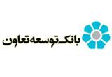 دانلود نرم افزار موبایل بانک توسعه تعاون