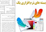 دانلود آموزش نرم افزار ورد و فتوشاپ با زبانی ساده