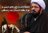 دانلود 10 جلسه اعتقادات و باورهای دینی و نوع نگاه انسان به زندگی از حجت الاسلام والمسلمین مسعود عالی