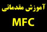 دانلود آموزش مقدماتی MFC