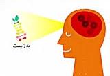دانلود آموزش های کاربردی و روانشناسی به زیست