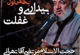 دانلود سخنرانی حجت الاسلام مرتضی آقاتهرانی با موضوع بیداری و غفلت - 2 جلسه