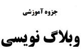 دانلود وبلاگ نویسی