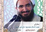 دانلود سخنرانی حجت الاسلام حاج علی اکبری با موضوع بردباری - 2 جلسه