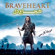 دانلود Braveheart