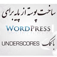 دانلود مجموعه فیلمهای آموزش کامل ساخت پوسته برای وردپرس به زبان فارسی