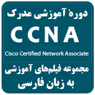 دانلود مجموعه فیلمهای آموزش کامل CCNA به زبان فارسی